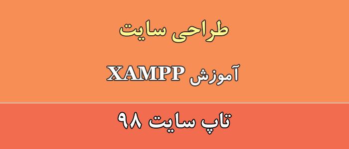 آموزش xampp