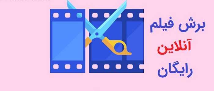 برش فیلم آنلاین | برش فیلم بصورت آنلاین