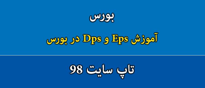 EPS و DPS در بورس