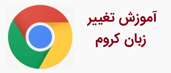 تغییر زبان گوگل کروم در ویندوز