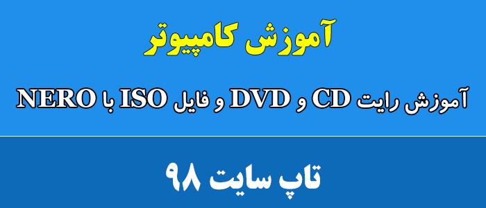 آموزش رایت سی دی و DVD با nero express