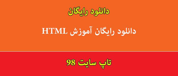 دانلود رایگان آموزش HTML