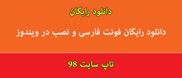 دانلود رایگان فونت فارسی و نصب در ویندوز