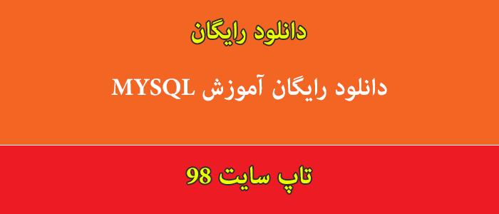 دانلود رایگان آموزش mysql