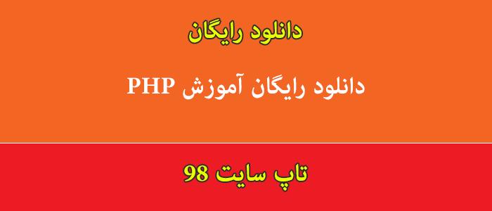 دانلود رایگان آموزش PHP