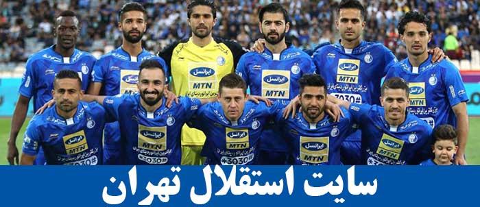 سایت استقلال تهران