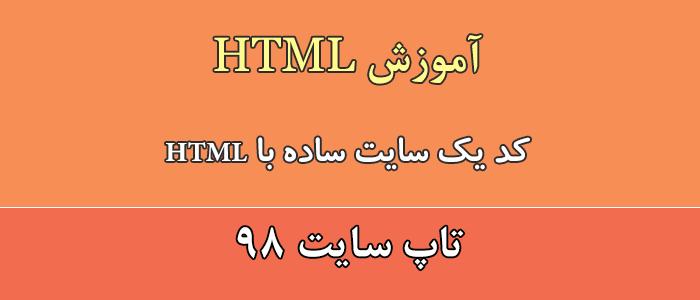 کد یک سایت ساده با html