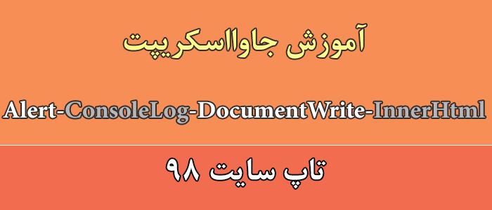 آموزش alert و innerHtml و colsole log و document write