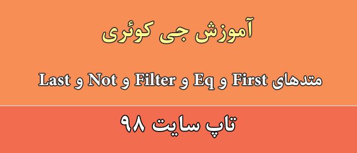متدهای first و eq و last و filter و not در جی کوئری