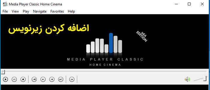 نمایش زیرنویس فیلم در مدیا پلیر کلاسیک media player classic