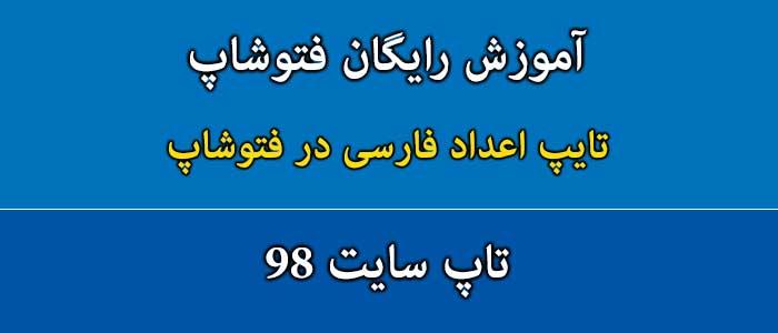 تایپ اعداد فارسی در فتوشاپ