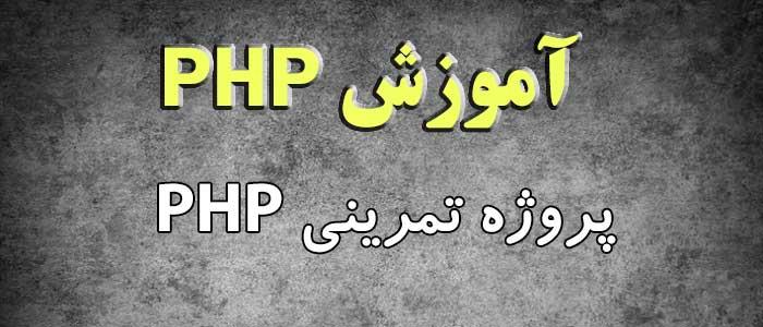 پروژه تمرینی PHP