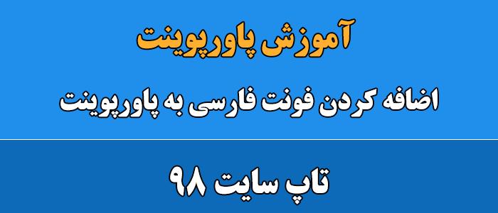 اضافه کردن فونت فارسی به پاورپوینت