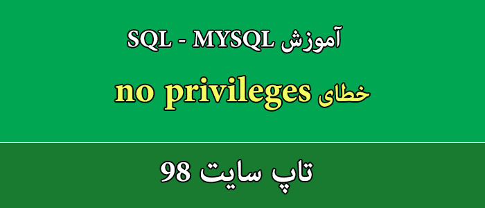 خطای no privileges در phpmyadmin