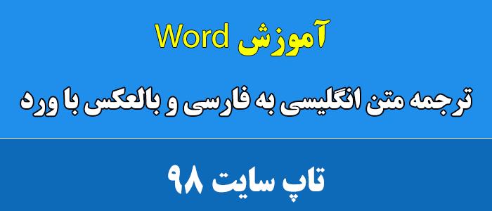 ترجمه متن انگلیسی به فارسی و بالعکس با ورد
