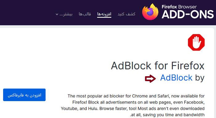 حذف تبلیغات فایرفاکس