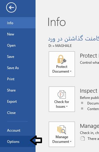 تغییر نام هنگام کامنت گذاشتن در ورد
